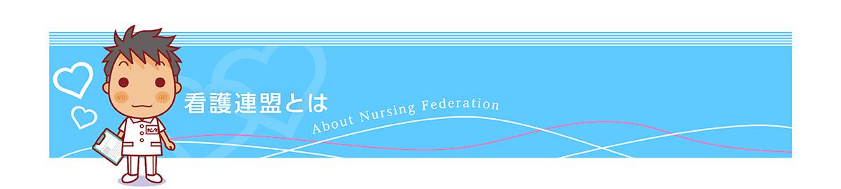 長崎県看護連盟 看護連盟とは