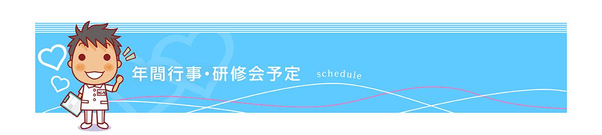 長崎県看護連盟 新着情報