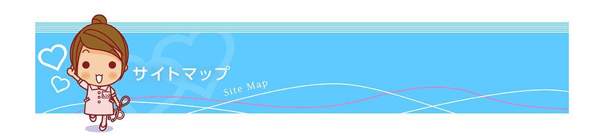 長崎県看護連盟 サイトマップ