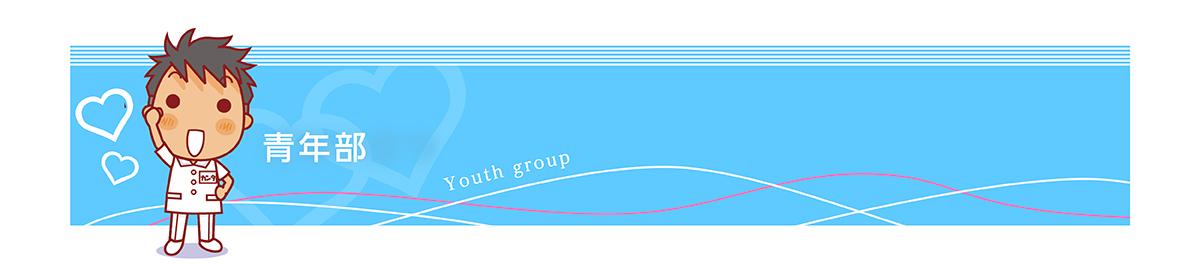 長崎県看護連盟 青年部