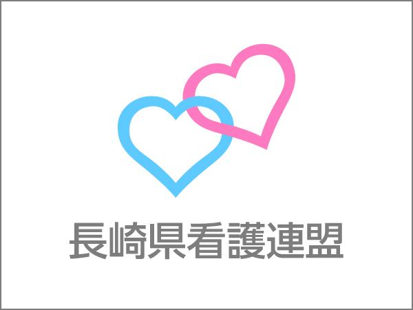 2020年度長崎県看護連盟通常総会について報告