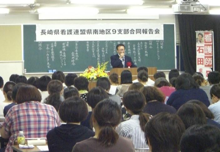 県南地区9支部合同報告会 報告